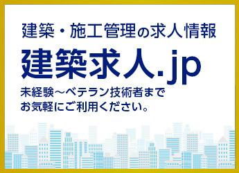 建築・施工管理の求人サイト 建築求人.jp 未経験〜ベテラン技術者までお気軽にご利用ください