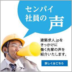 センパイ社員の声 建築求人.jpをきっかけに働く先輩の声を紹介いたします。